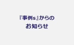 『事例s』からのお知らせ