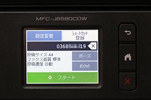 ワンタッチボタンに取引先へのFAX送信を設定