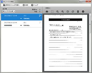 受信したFAXを自動的に転送してパソコンの画面で閲覧