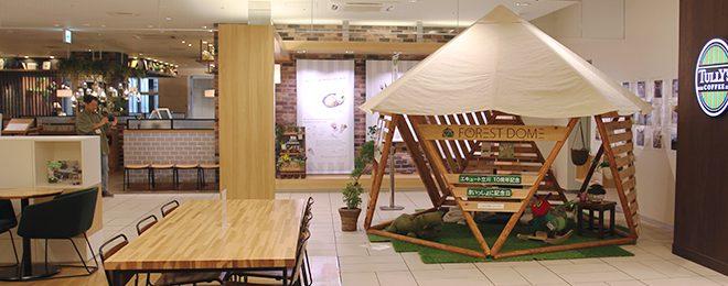 エキュート立川10周年記念でフォレストドーム設置のタイトル写真
