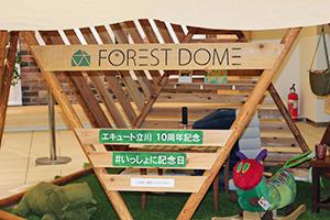 エキュート立川10周年記念でフォレストドーム設置の写真3