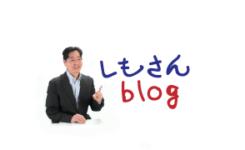 しもさん blog