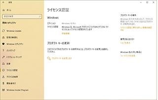 WIndows10のライセンス認証画面