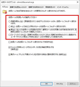Outlook2016の迷惑メール処理レベル設定画面