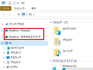 エクスプローラーに現れたOneDriveのアイコン